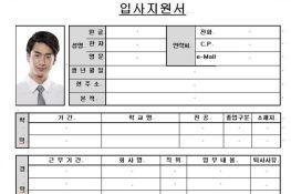 CV Tiếng Hàn – Mẫu CV xin việc tiếng Hàn đẹp