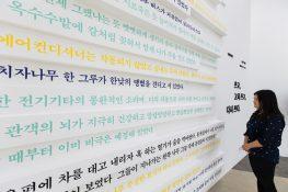 Cách ghép âm tiết tiếng Hàn cơ bản