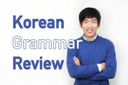 Bí quyết học tiếng Hàn cơ bản