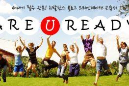 Cơ hội việc làm tại Hàn Quốc có một không hai