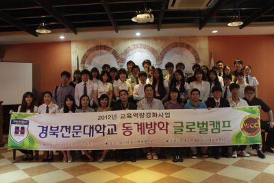 Kết quả hình ảnh cho Cao đẳng Kyungbuk