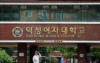 Trường đại học nữ sinh Duksung – Special Education Center